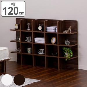 シェルフ 幅120cm 収納 ラック ベッド ベッドフレーム 組み立て簡単 ( ベッドサイド 棚 収納棚 壁面収納 )|リビングート PayPayモール店