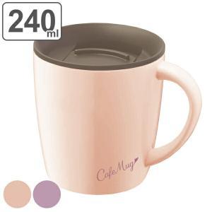 マグカップ 真空断熱 240ml フタ付き カフェマグ ステンレス製 保温マグ ( タンブラー ステンレス 保温 保冷 マグ カップ 蓋付き )|livingut