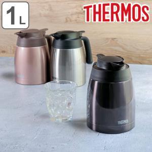 ステンレスポット サーモス thermos 1L 卓上ポット TTB-1000 ステンレス製 ( ポット 保温 保冷 テーブルポット ステンレス 魔法瓶 )|livingut
