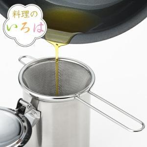 こし器 ステンレス 燕三条製 料理のいろは ミニオイルポット用渡しアミ ( 濾し器 油こし器 油濾し...