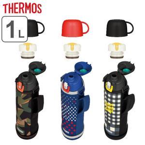 水筒 サーモス THERMOS 2way 直飲み コップ ステンレス 1L FJJ-1000WF ( 真空断熱 スポーツドリンク対応 )|リビングート PayPayモール店