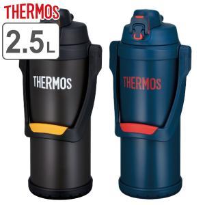 水筒 ジャグ 2.5L サーモス THERMOS 真空断熱スポーツジャグ FFV-2501 ( 大容量 スポーツドリンク対応 保冷専用 真空断熱 直飲み )|リビングート PayPayモール店