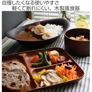 ランチ皿 27cm SEE 仕切皿 ワンプレート プラスチック 食器 皿 日本製 おしゃれ ( 電子レンジ対応 食洗機対応 木製風 ランチプレート 木目調 )|livingut|02
