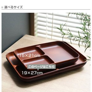 ランチ皿 27cm SEE 仕切皿 ワンプレート プラスチック 食器 皿 日本製 おしゃれ ( 電子レンジ対応 食洗機対応 木製風 ランチプレート 木目調 )|livingut|05