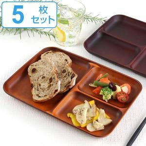 ランチ皿 27cm SEE 仕切皿 ワンプレート プラスチック 食器 皿 日本製 おしゃれ 同色5枚セット ( 電子レンジ対応 食洗機対応 木製風 ランチプレート 木目調 )|livingut