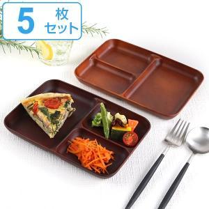 ランチ皿 21cm SEE 仕切皿 ワンプレート プラスチック 食器 皿 日本製 おしゃれ 同色5枚セット ( 電子レンジ対応 食洗機対応 木製風 ランチプレート 木目調 )|livingut