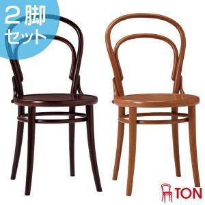 ダイニングチェア 曲げ木チェア NO.14 TON チェコ製 2脚セット ( トー ...