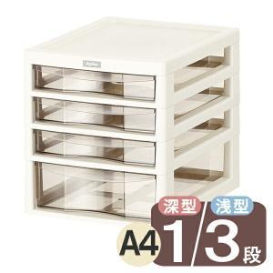 レターケース A4 浅3段・深1段 書類ケース 書類収納 ( 書類 収納ケース 棚 整理 収納ボックス 収納 透明 ケース ) livingut