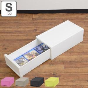 収納ケース 引き出し 収納ボックス プラスチック BOX 衣装ケース 収納棚 ファボーレヌーヴォ チェストS120 幅18×高さ12cm|livingut