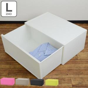 収納ケース 収納ボックス BOX 衣装ケース 収納棚 引き出し プラスチック ファボーレヌーヴォ チェストL240 幅54×高さ25cm|livingut