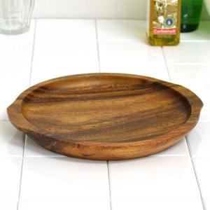 アカシア プレート ウッドトレー 手付 丸型 木製 25cm 食器 ( ウッドトレイ 盛皿 大皿 カフェプレート )|livingut
