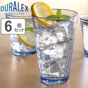 コップ DURALEX デュラレックス PRISME プリズムマリン 330ml 同色6個セット グラス 食器 ( ガラス ガラスコップ ガラス製 タンブラー おしゃれ )|livingut