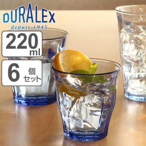 コップ DURALEX デュラレックス PICARDIE ピカルディ マリン 220ml 同色6個セット グラス 食器 ( ガラス ガラスコップ ガラス製 タンブラー おしゃれ )|livingut