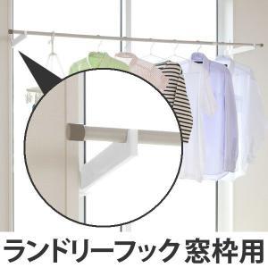 室内物干し ランドリーフック 窓枠用タイプ ( 部屋干し 窓枠 室内干し )|livingut