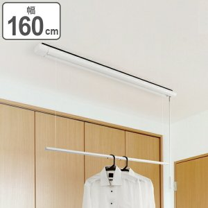 室内物干し 室内用昇降式物干 竿160cm ( 部屋干し 天井 吊り下げ ) livingut