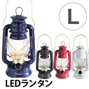 ランタン バカンス LEDランタンBIG L 電池式 ( 吊...