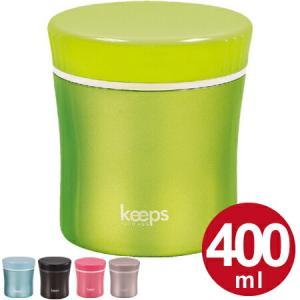 保温弁当箱 スープジャー フードマグ キープス 400ml ( お弁当箱 ランチジャー スープポット 保温 保冷 )|livingut