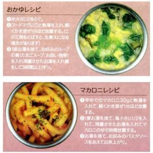 保温弁当箱 スープジャー フードマグ キープス 400ml ( お弁当箱 ランチジャー スープポット 保温 保冷 )|livingut|03