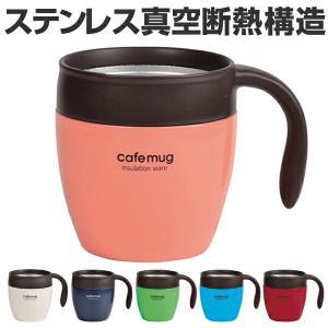 マグカップ カフェマグ 真空マグカップ 350ml ステンレス製 保温 保冷 ( ステンレスマグ コップ カップ ) livingut