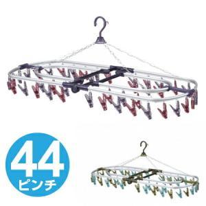 洗濯ハンガー アルミランドリーハンガー 44ピンチ シャンデリア ( 物干しハンガー 洗濯物干し )|livingut
