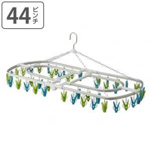 洗濯ハンガー アルミ角ハンガー 44ピンチ ( 物干しハンガー 洗濯物干し )|livingut