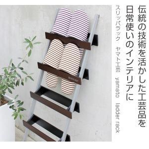 スリッパラック 5足 木製 立て掛け式 ヤマト工芸 yamato ladder rack スリッパ収納 ( スリッパ 収納 スリッパスタンド )|livingut|02