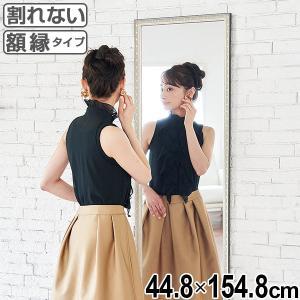割れない鏡 リフェクスミラー 額縁タイプ 44.8×154.8cm