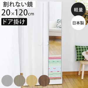 割れない鏡 リフェクスミラー ドア掛け 20×120cm