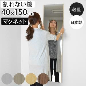 割れない鏡 リフェクスミラー マグネット式 40×150cm