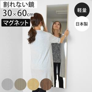 割れない鏡 リフェクスミラー マグネット式 30×60cm