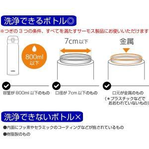 マイボトル洗浄器 水筒 お手入れ用品 サーモス(thermos) 水筒洗浄器 APA-800 電池式 ( 洗剤 ボトル洗浄 掃除グッズ )|livingut|05