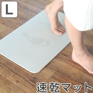 バスマット 速乾 バーミキュライトバスマット L ( 足ふきマット 足拭きマット 風呂マット )|livingut