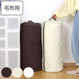 布団収納袋 円筒型 毛布収納ケース 当店オリジナル商品 ( クローゼット収納 押入れ収納 ふとん収納袋 )|livingut
