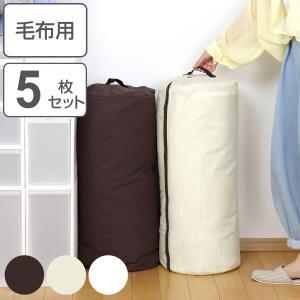 布団収納袋 円筒型 毛布収納ケース 当店オリジナル商品 5枚セット ( クローゼット収納 押入れ収納 ふとん収納袋 )|livingut