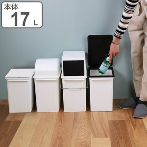 別売りのフタを自由に選んでカスタマイズできるゴミ箱の本体です。ロゴや模様のない無地のゴミ箱で、どんな...