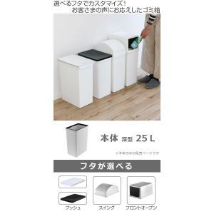 ゴミ箱 ダストボックス カスタムペール 本体 深型 25L 当店オリジナル商品 ( 分別 ごみ箱 ダストボックス 縦型 スタッキング )|livingut|02