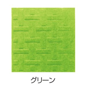 吸音パネル フェルメノン 3Dエンボス 棒型 ( 防音 吸音 パネル )|livingut|03