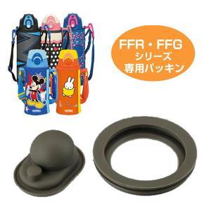 中栓用パッキン 水筒 部品 サーモス(thermos) FFR・FFG用 中せんパッキンセット