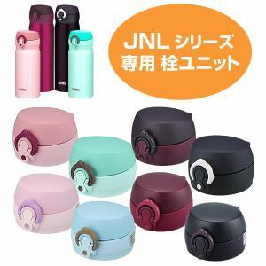 栓ユニット 水筒 部品 サーモス(thermos) JNLシリーズ用 ( パーツ すいとう 飲み口 )|livingut