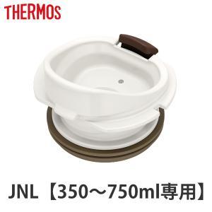 水筒 部品 飲み口 サーモス(thermos) JNLシリーズ用