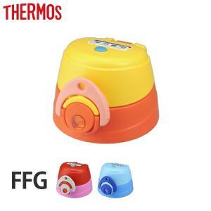 キャップユニット 水筒 部品 サーモス(thermos) FFG用