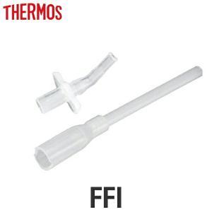 ストローセット 水筒 部品 サーモス(thermos) FFI用 400・401対応 ( パーツ すいとう ) livingut
