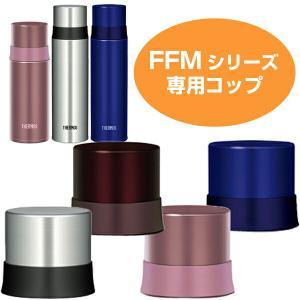 コップ 水筒 部品 サーモス(thermos) FFM用 350・500対応