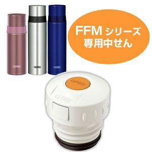 中栓 水筒 部品 サーモス(thermos) FFM用 350・500対応
