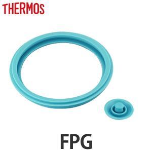 パッキン 水筒 部品 サーモス(thermos) FPG用 パッキンセット 1900・1901・1903・2600対応