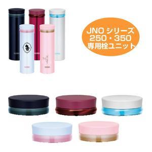 栓ユニット 水筒 部品 サーモス(thermos) JNO用 250・350対応