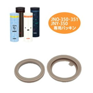 パッキンセット 水筒 部品 サーモス(thermos) JNO-350・JNO-351・JNO-351B・JNY-350用 ( パーツ すいとう )|livingut