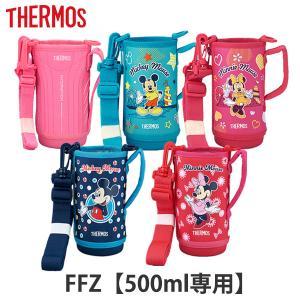 水筒 カバー サーモス ハンディーポーチ FFZ-500F用 500ml専用 ストラップ付き