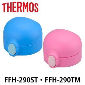 栓ユニット ベビーマグ 水筒 部品 サーモス(thermos) FFH-290TM専用