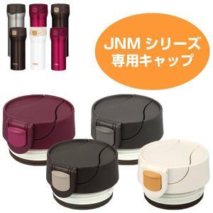 栓ユニット 水筒 部品 サーモス(thermos) JNM用 360・480対応